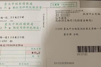 台灣直接統一中國世界:廢除國民所有稅收、繳費